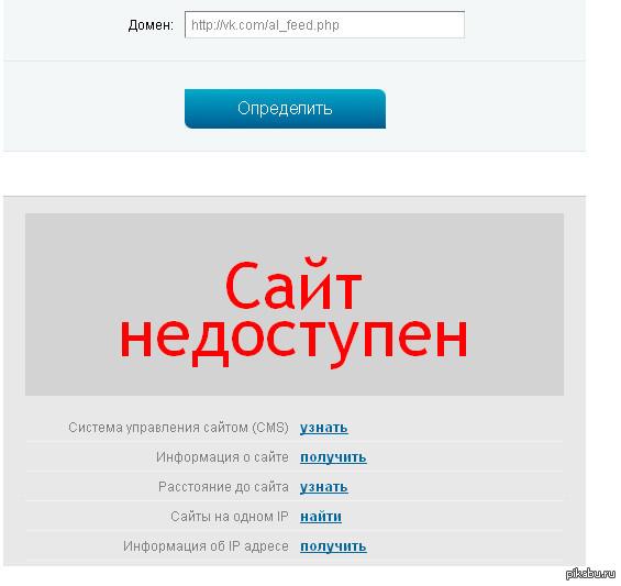 Что случилось с вконтакте