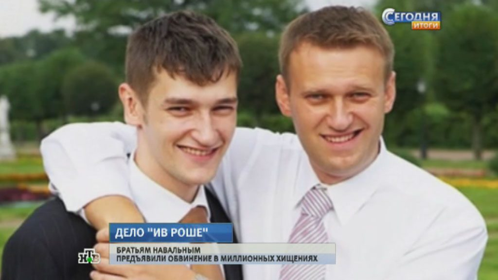 последние новости россии Навальный